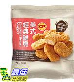 [COSCO代購] WC124917 卜蜂 美式黑胡椒經典雞塊 3公斤 2入