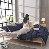 床上用品四件套1.5/1.8m床包被套床笠學生宿舍1.2被子單人4三件套