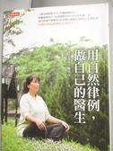 【書寶二手書T1/養生_LGP】用自然律例,做自己的醫生_陳堅真