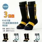 Footer 兒童 除臭襪 K160 天生贏家運動氣墊襪 除臭襪 局部厚 3雙超值組