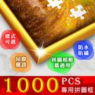 【可適用 Clementoni 拼圖】1000片拼圖鋁框 金屬框 拼圖框 特殊尺寸 50x69cm