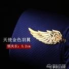 簡約天使金色羽翼男士商務領帶夾領帶夾結婚商務領夾禮盒裝 夢想生活家