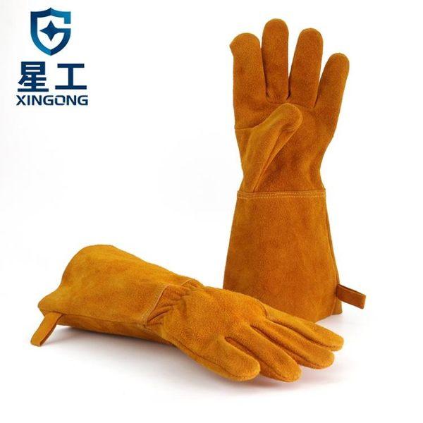 星工(XINGGONG)牛皮電焊加大手套 隔熱耐磨焊接 焊工勞保手套【onecity】