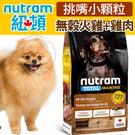 此商品48小時內快速出貨》(送購物金300元)Nutram加拿大紐頓》T27無穀火雞+雞肉挑嘴小顆粒犬糧-2kg