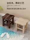 矮凳 全實木小凳子家用成人客廳復古換鞋凳茶幾凳兒童小板凳客廳門矮凳YYJ 麥琪精品屋