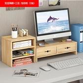 熒幕架 電腦顯示器屏增高架底座桌面鍵盤整理收納置物架托盤支架子抬加高【全館免運】