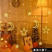 led星星燈房間裝飾聖誕燈彩燈閃燈串燈滿天星窗簾燈網紅臥室布置 蘿莉小腳丫 漾美眉韓衣