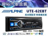 【ALPINE】UTE-62EBT USB/AUX/RW/MP3/AAC/WMA 高音質藍芽無碟主機*公司貨