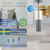 瑞典LightAir IonFlow 50 Solution PM2.5 吊頂式精品空氣清淨機 適用15坪 保固三年