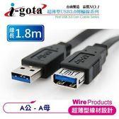 [富廉網] i-gota【愛購它】 超高速USB 3.0 A公-A母傳輸線 扁線 (1.8M)