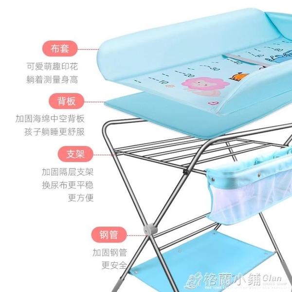 尿布台嬰兒護理台新生兒寶寶換尿布台按摩撫觸可摺疊洗澡台多功能ATF 格蘭小舖 全館5折起