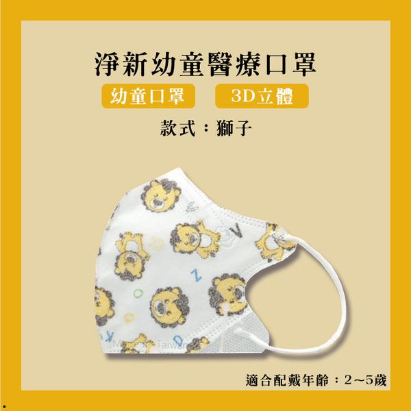 淨新 3D立體幼童口罩 盒裝 獅子【33094】