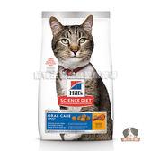 【寵物王國】希爾思-成貓口腔保健(雞肉特調食譜)-3.5磅(1.58kg)