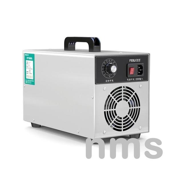 飛立FL-803S家用空氣消毒殺菌臭氧機臭氧發生器消毒預防病毒感染 NMS