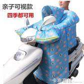 親子款電動車摩托車擋風被春秋薄款兒童前方可視透氣四季款擋風被 卡布奇諾雙十一特惠