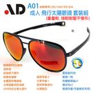 AD A01 成人飛行太陽眼鏡  紅彩多層鍍膜鏡片 套裝組,合格證號:D63938