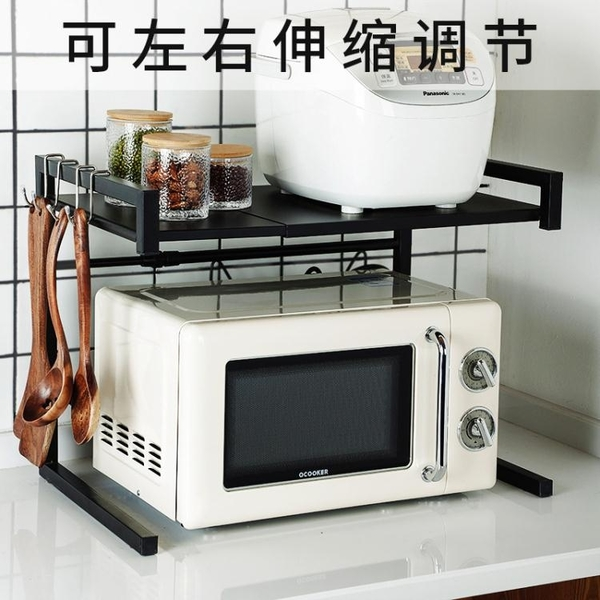 可伸縮調節 微波爐架子廚房收納置物架電飯煲架微波爐置物架【七月特惠】