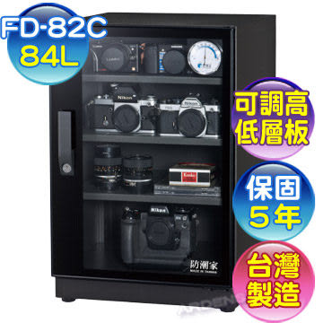 【三期零利率】2013新亮相 - 防潮家84L 電子防潮箱 FD-82C