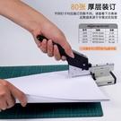 重型厚層課本訂書機