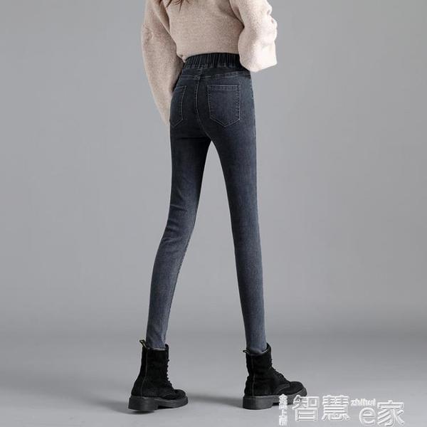 牛仔褲 高腰牛仔褲女2021秋冬新款緊身小腳顯瘦顯高鬆緊腰鉛筆長褲子 智慧e家