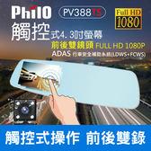 【贈16G+擊破器車充+讀卡機+3孔】飛樂 PHILO PV388TS 觸控式 雙鏡頭 前後雙錄 高畫質 行車紀錄器