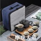 黑陶旅行功夫茶具套裝快客一壺四杯便攜包小戶外日式迷你家用簡約『摩登大道』
