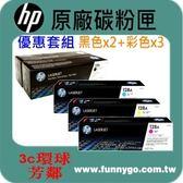 HP 原廠碳粉匣 四色套組 CE320A*2 黑 + CE321A 藍 + CE322A 黃 + CE323A 紅 (128A)