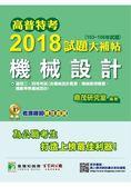 高普特考2018試題大補帖【機械設計】(103~106年試題)三、四等