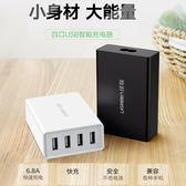 綠聯四口USB快速充電器6.8A大電流蘋果安卓手機通用快充座ipad平板多孔桌面插頭 標準款