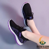 戶外登山鞋女休閒運動跑步鞋透氣網布鞋防滑耐磨單鞋【創世紀生活館】