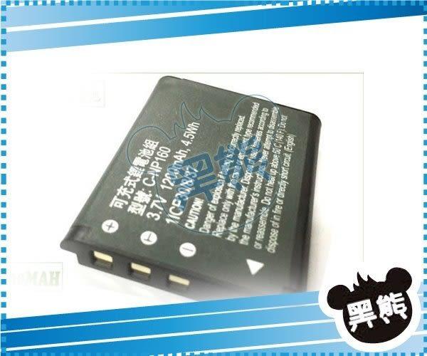 黑熊館 卡西歐 CASIO Exilim EX-ZR50 專用 NP160 NP110 日蕊防爆 NP-160電池