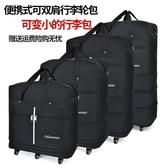 超大容量158航空托運包萬向輪 出國留學牛津布折疊飛機行李旅行箱 沸點奇跡