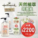 Hallmark合瑪克 怪獸派對 天然植萃呵護組【BG Shop】泡泡露+修護乳+萬用膏
