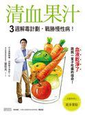 (二手書)清血果汁3週解毒計畫,戰勝慢性病!