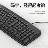 鍵盤臺式電腦家用外接鍵盤鼠標套裝筆記本辦公打字專用家USB有線 創意家居生活館
