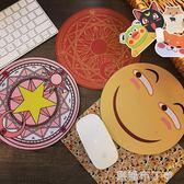 韓國創意卡通可愛動漫日系動漫周邊軟妹笑臉圓形辦公室游戲滑鼠墊  一米陽光