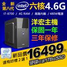 【16499元】全新第八代I7-8700...