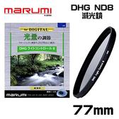 名揚數位  MARUMI   DHG  ND8  77mm  多層鍍膜 減光鏡 彩宣公司貨