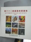 【書寶二手書T3/藝術_ZKA】第六十二屆臺陽美展畫集_原價600