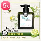 【團購5罐】植草遇-自然草本健康洗髮沐浴露250ML (賠本出清)