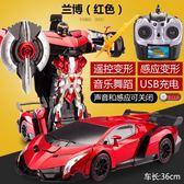 變形遙控汽車金剛機器人充電動5無線4超大號兒童玩具男孩·樂享生活館liv