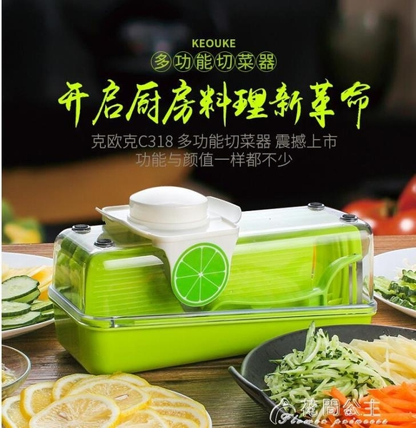 切菜器--多功能土豆絲切絲器家用切菜器廚房用品削蘿卜擦絲切片器刨絲神器 花間公主