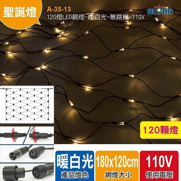 聖誕燈飾批發 120燈LED網燈-暖白光-無跳機-110V A-35-13