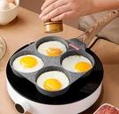 平底鍋 煎雞蛋漢堡機不粘小平底家用煎鍋早餐蛋堡煎餅鍋模具四孔煎蛋神器【快速出貨八折下殺】
