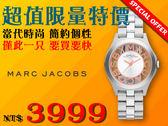 【時間道】[限量下殺5折起] MARC JACOBS 鏡面浮雕鏤空系列腕錶-嫩粉刻(MBM3294)免運費