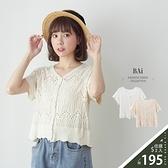 菱格圖騰鏤空織網短袖罩衫-BAi白媽媽【310765】