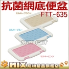 ◆MIX米克斯◆日本IRIS Ag+抗菌FTT-635【大】防抓附網底平面狗便盆,桃色 / 藍色 / 茶色