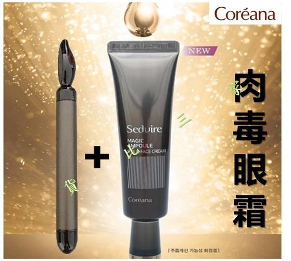 Coreana Seduire 高麗雅娜 肉毒眼霜 彈力肌膚 乾燥 魚尾紋 眼周 舒壓 透潤 黑眼圈 滋養 肌膚 濕潤