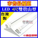 含稅 東亞 LED [4尺2燈] LED...