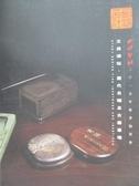 【書寶二手書T7/收藏_YJA】西泠印社_文房清玩歷代名硯及古墨專場_2015/12/28
